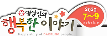대성인의 행복한 이야기 Happy story of DAESUNG people - 2017 7~9 webzine