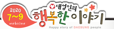 2018 1~3 webzine 대성인의 행복한 이야기 Happy story of DAESUNG people