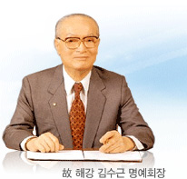 The founder and former president Kim Soo-Keon photo